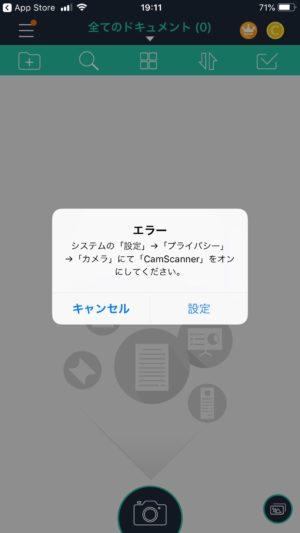 CamScanner初回エラー画面