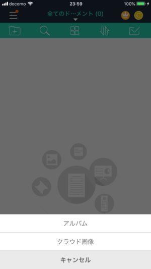 CamScannerアルバム選択画面