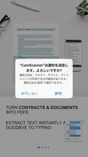 CamScanner初回手順001