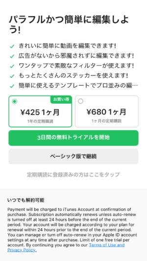 PicsArt有料サービス申込画面