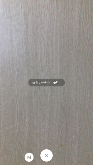 Jot撮影手順001