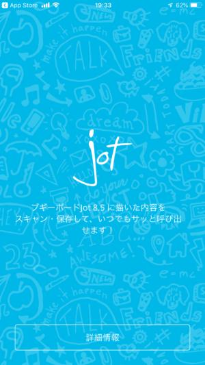 Jot初回手順001