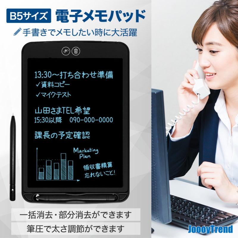 JoooyTrend電子メモパッド B5サイズで便利・大活躍