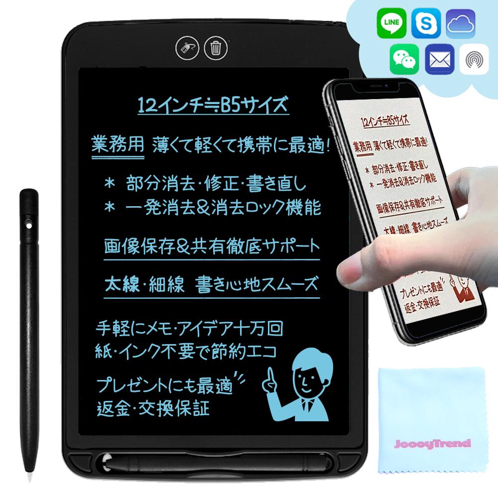 JoooyTrend電子メモパッドアイキャッチ画像