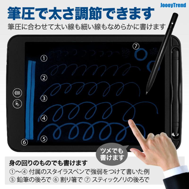 JoooyTrend電子メモパッド 筆圧で太さ調節